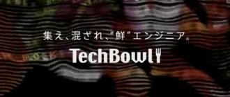 株式会社TechBowlの企画インターン