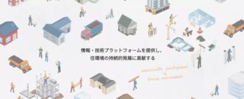 株式会社アーキベースのアシスタント / 事務インターン
