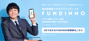 株式会社日本クラウドキャピタルの企画インターン