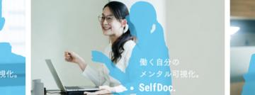 株式会社Tech Doctorのマーケティングインターン